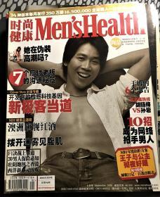 时尚健康2005年9期封面:陶喆(包邮)