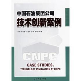 正版 中国石油集团公司技术创新案例 刘振武 石油工业出版社