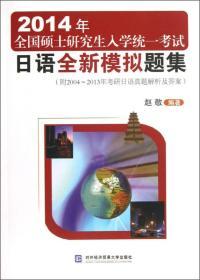 2014年全国硕士研究生入学统一考试日语全新模拟题集 赵敬著