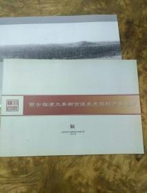 西安临潼大秦骊宫温泉度假村方案设计
