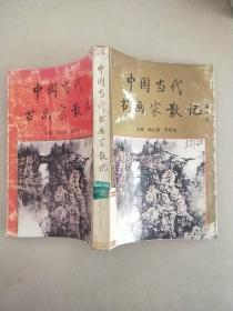 中国当代书画家散记