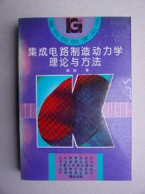 集成电路制造动力学理论与方法(高科技教育丛书)