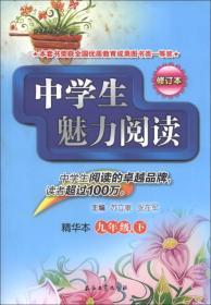 中学生魅力阅读(9年级下)(精华本)(修订本)