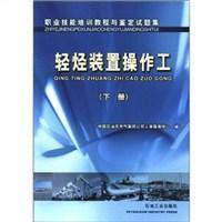 职业技能培训教程与鉴定试题集(下册):轻烃装置操作工