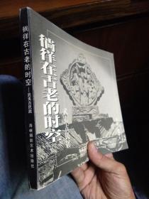 徜徉在古老的时空:武夷古民居(中英文本) 2000年一版一印2000册 软精装 近新  铜版