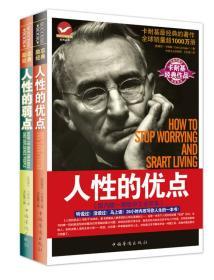 卡耐基经典作品 人性的优点,人性的弱点(全二册)