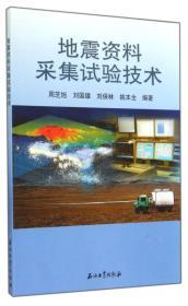 地震资料采集试验技术