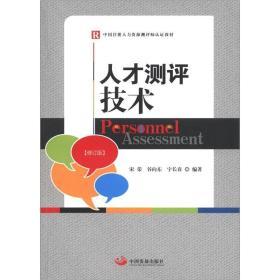 中国注册人力资源测评师认证教材:人才测评技术(修订版)