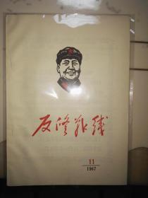 文革期刊:反修战线 1967年第11期