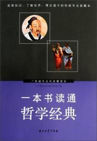 权威专业的家藏读本:一本书读通哲学经典