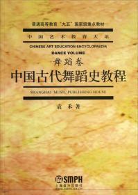中国古代舞蹈史教程(舞蹈卷)
