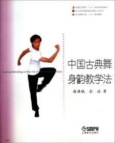 中国古典舞身韵教学法