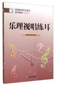 学前教育专业音乐系列教材:乐理视唱练耳
