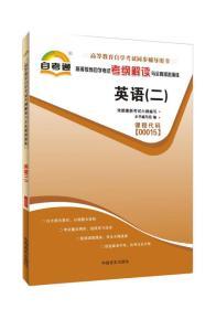 天一文化·自考通·高等教育自学考试考纲解读与全真模拟演练:英语(2)