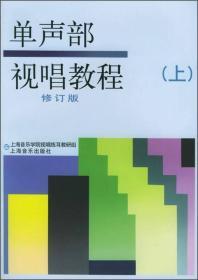 满29包邮 二手单声部视唱教程 上下册 上海音乐学院 9787805530369