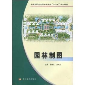 特价促销! 园林制图孛随文 刘成达9787807346326黄河水利出版社