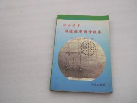 中央广播电视大学继续教育用书:河图洛书保健按摩推拿技术