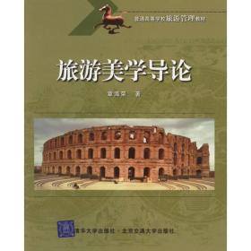 旅游美学导论(修订版)