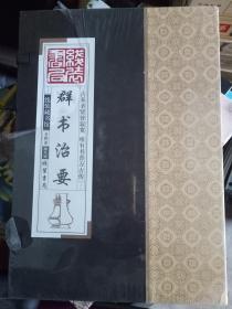 线装藏书馆-群书治要(图文本.全四卷)