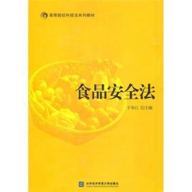 二手正版食品安全法于华江对外经济贸易大学出版社978781134657