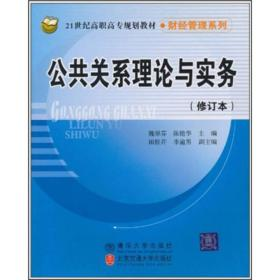 公共关系理论与实务(修订本)/21世纪高职高专规划教材(财经管理系列)