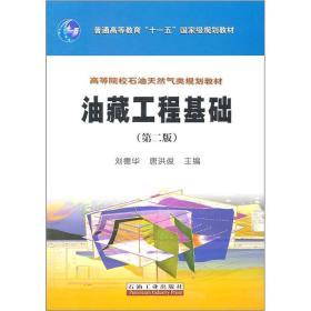 油藏工程基础(第2版)