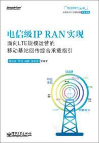 转型时代丛书:电信级IP RAN实现:面向LTE规模运营的移动基站回传综合承载指引