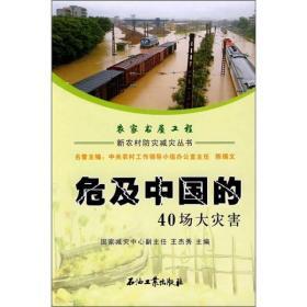 危及中国的40场大灾害