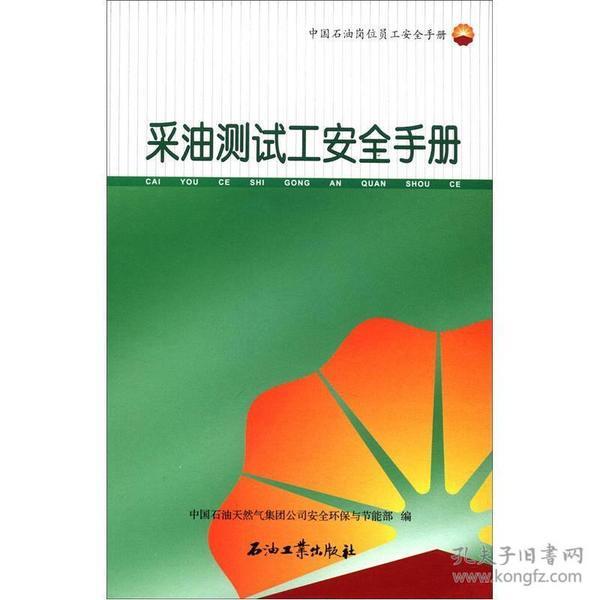 中国石油岗位员工安全手册:采油测试工安全手册