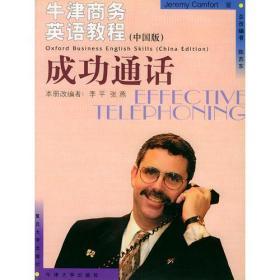 牛津商务英语教程:成功通话(中国版)