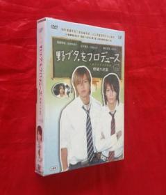 日本电视剧《野猪大改造》(DVD5碟装)【正版原装】全新未开封。