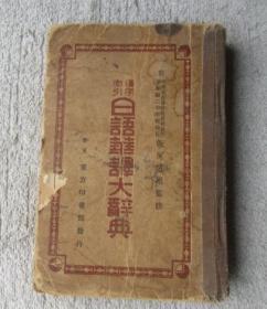 汉字索引日语华译大辞典