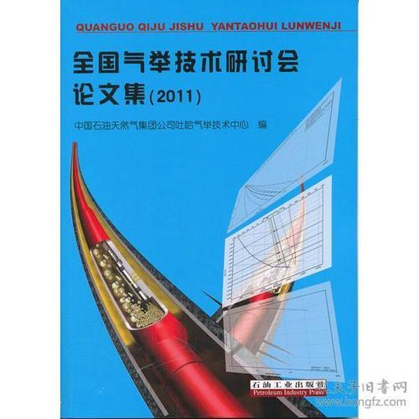 全国气举技术研讨会论文集(2011)
