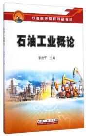 石油工业概论/石油高等院校特色教材