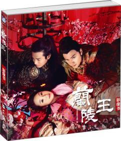 兰陵王影像书