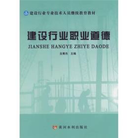 建设行业职业道德 生青杰 9787807340904 黄河水利出版社