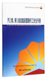 中国石油岗位员工安全手册:汽<煤、柴>油加氢装置操作工安全手册