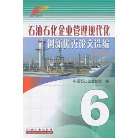 石油石化企业管理现代化创新优秀论文选编(第六集)