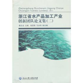 浙江省水产品加工产业创新团队论文集(二)