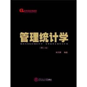 管理统计学 第三版 宋光辉著 华南理工大学出版社 9787562336068