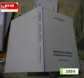 2012德国中国文化年【大道之行】中国当代公共艺术展纪程 精装  W7