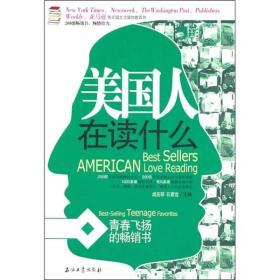 美国人在读什么:青春飞扬的畅销书