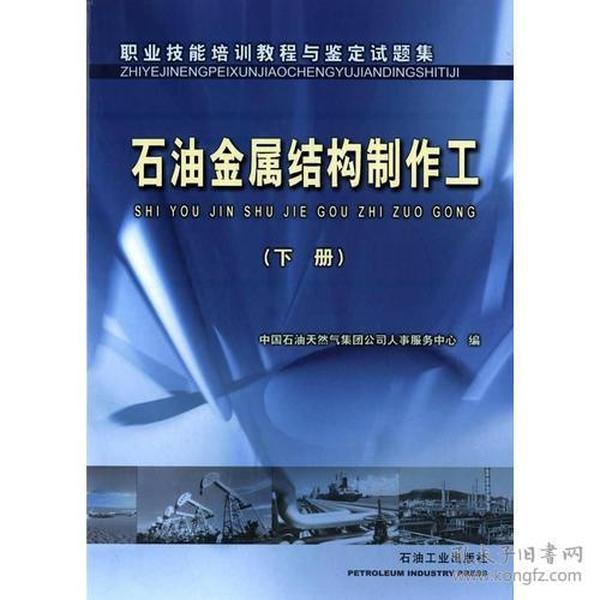 题集 石油金属结构制作工(下册)