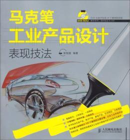 马克笔工业产品设计表现技法 张恒国 人民邮电出版社 9787115