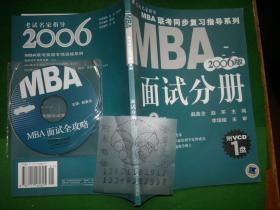 2006MBA 联考同步复习指导系列:面试分册(第2版)附盘++