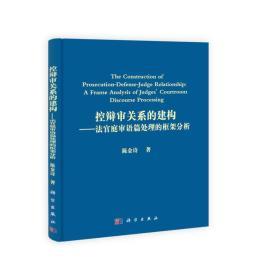 控辩审关系的建构:法官庭审语篇处理的框架分析:a frame analysiss of judges courtroom discourse proc