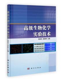 高级生物化学实验技术