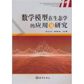 数学模型在生态学的应用及研究(11)