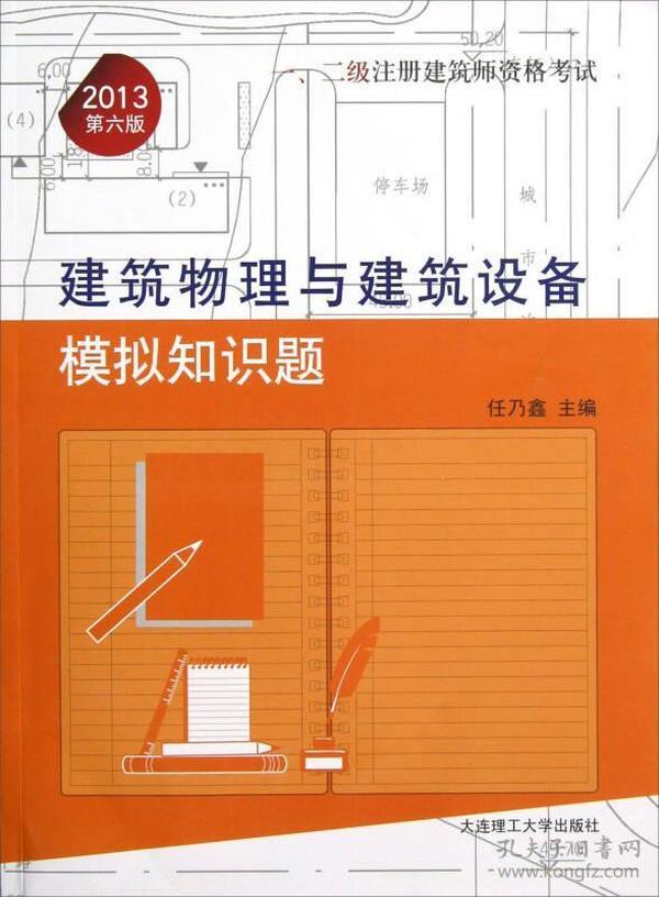 一、二级注册建筑师资格考试建筑物理与建筑设备模拟知识题 专著 任乃鑫