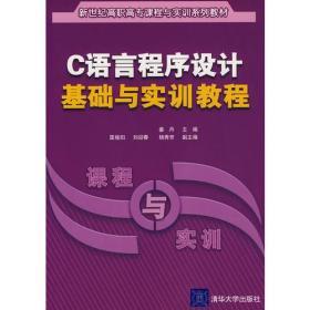 C语言程序设计基础与实训教程